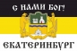 "Имперский флаг г. Екатеринбург ""С нами БОГ!"""