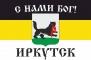 """Имперский флаг г.Иркутск """"С нами Бог!"""""""