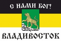 """Имперский флаг г.Владивосток """"С нами БОГ!"""""""