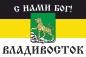 """Имперский флаг г.Владивосток """"С нами БОГ!"""" фотография"""