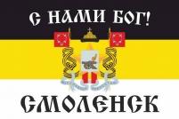 """Имперский флаг г.Смоленск """"С нами БОГ!"""""""