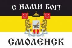 """Имперский флаг г.Смоленск """"С нами БОГ!"""" фото"""