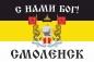 """Имперский флаг г.Смоленск """"С нами БОГ!"""" фотография"""