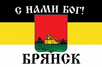 "Имперский флаг г.Брянск ""С нами БОГ!"""