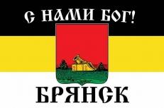 "Имперский флаг г.Брянск ""С нами БОГ!"" фото"