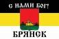 """Имперский флаг г.Брянск """"С нами БОГ!"""" фотография"""