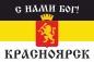 """Имперский флаг г. Красноярск """"С нами БОГ!"""" фотография"""