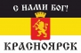 "Имперский флаг г.Красноярск ""С нами БОГ!"""
