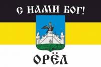 """Имперский флаг г.Орел """"С нами БОГ!"""""""