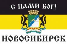 """Имперский флаг г.Новосибирск """"С нами БОГ!"""" фото"""