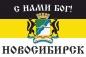 """Имперский флаг г.Новосибирск """"С нами БОГ!"""" фотография"""