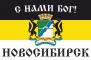 """Имперский флаг г.Новосибирск """"С нами БОГ!"""""""