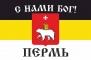 "Имперский флаг г.Пермь ""С нами БОГ!"""