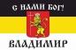 """Имперский флаг г. Владимир """"С нами БОГ!"""" фотография"""