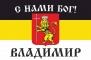 """Имперский флаг г. Владимир """"С нами БОГ!"""""""