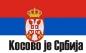 Флаг Косово Сербия фотография