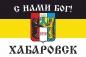 """Имперский флаг г.Хабаровск """"С нами БОГ!"""" фото"""