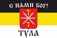 "Имперский флаг г.Тула ""С нами БОГ"""
