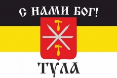 "Имперский флаг г.Тула ""С нами БОГ"" фото"
