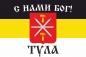 """Имперский флаг г.Тула """"С нами БОГ"""" фотография"""