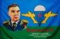 "Флаг ВДВ ""Маргелов В.Ф."" фотография"