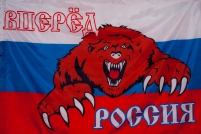 """Флаг """"Россия Вперед"""""""