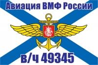 Флаг Авиации ВМФ России в/ч 49345