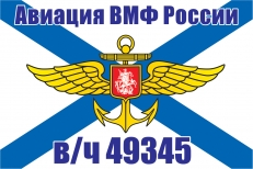 Флаг Авиации ВМФ России в/ч 49345 фото