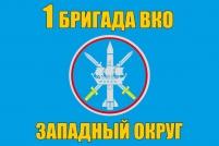 """Флаг """"1-я бригада воздушно-космической обороны"""""""