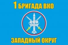 """Флаг """"1-я бригада воздушно-космической обороны"""" фото"""