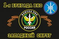 Флаг 1 бригады ВКО Западного округа фото
