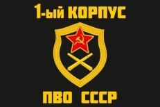 Флаг 1 корпуса ПВО СССР фото