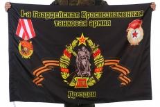 "Флаг ""1-я Гвардейская Краснознаменная танковая армия. Дрезден"" фото"