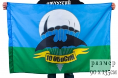Флаг 10 бригада спецназа фото