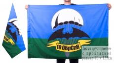 Двухсторонний флаг «10 бригада спецназа ГРУ» фото