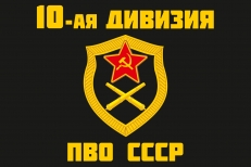 Флаг 10 дивизии ПВО СССР фото