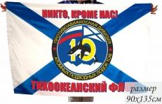 Флаг 10 Противоавианосной дивизии АПЛ Тихоокеанского флота РФ фото