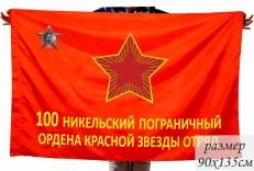 Флаг 100 Никельский ордена Красной Звезды пограничный отряд  ПВ КГБ СССР фото