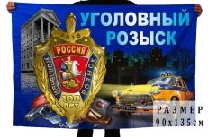 Флаг 100 лет Уголовному Розыску России