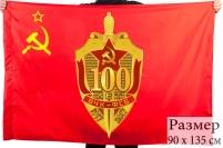Флаг 100 лет ВЧК КГБ ФСБ
