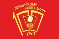 Флаг на 100 летие ВЛКСМ