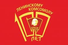 Флаг на 100 летие ВЛКСМ фото