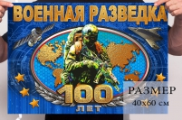 """Юбилейный флаг """"100 лет Военной разведке"""""""