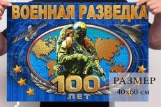 """Юбилейный флаг """"100 лет Военной разведке"""" фото"""