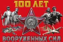 Флаг 100 лет Вооруженным Силам