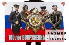 Флаг 100 лет Вооруженным силам России фото