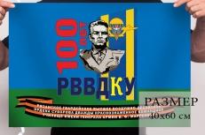 Флаг «100 лет РВВДКУ имени Маргелова» фото