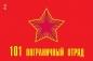 Флаг 101 Пограничный отряд фотография