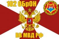 Флаг 102 ОБрОН ВВ МВД РФ