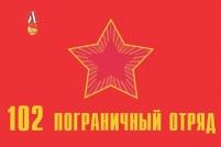 Флаг 102 пограничного отряда г.Выборг